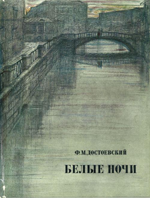 Достоевский, Белые ночи
